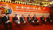 第一届中国网上零售年会