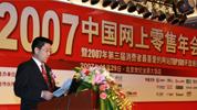 第三届中国网上零售年会