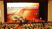 第四届中国网上零售年会