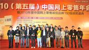 第五届中国网上零售年会