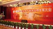 第一届中小企业电商应用大会