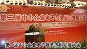 第二届中小企业电商应用大会