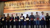 第三届中小企业电商应用大会