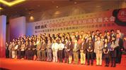 第四届中小企业电商应用大会