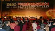 第五届中小企业电商应用大会