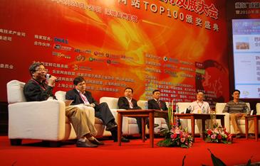 第六届中小企业电商应用大会