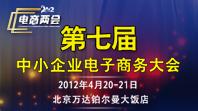 第七届中小企业电子商务大会