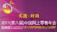 第六届中国网上零售年会