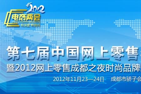 第七届中国网上零售年会