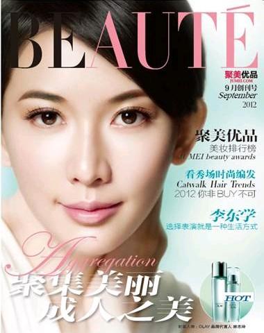 聚美优品首推时尚美妆杂志《beauté》