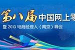 第八届中国网上零售年会
