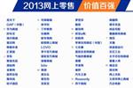 2013年网上零售价值百强公布 天猫等入选