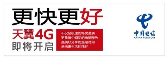 中国电信4G品牌及logo曝光 取名天翼4G