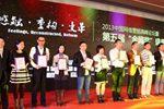 第五届金网奖经典案例巡展广州站16日启幕