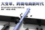 中小企业电商大会:掘金跨境新兴市场