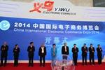 2014国际电商博览会4月10日在义乌开幕 - 电商...