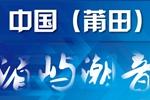 莆田国际电商大会创造跨境电商新机遇 - 电商...
