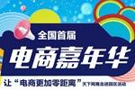 首届电商嘉年华将于4月29日在杭州举行 - 电商...