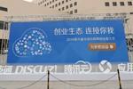 2014第九届中国互联网创业者大会在京召开