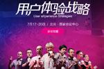 IXDC国际体验设计大会7月在北京举行 - 电商会...