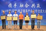 2014中国电子商务产业合作交流大会落幕
