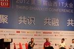 第五届山西IT大会将于8月16日在京召开 - 电商...