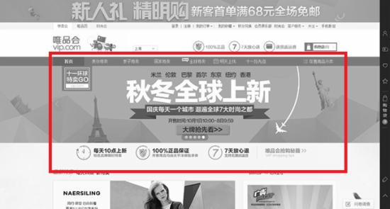 电子商务网站设计分析——首屏设计 - 第8张  | vicken电商运营