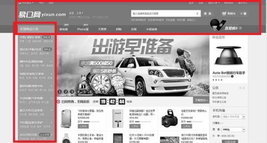 电子商务网站设计分析——首屏设计 - 第6张  | vicken电商运营