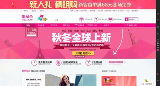 电子商务网站设计分析——首屏设计 - 第7张  | vicken电商运营