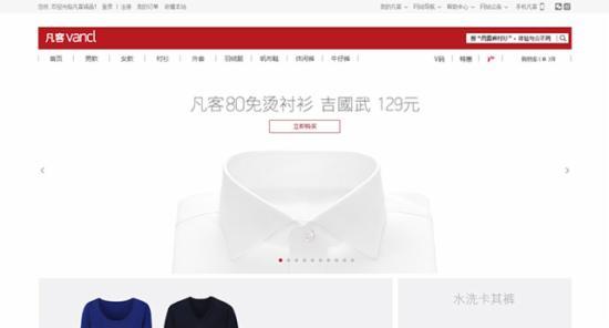 电子商务网站设计分析——首屏设计 - 第9张  | vicken电商运营