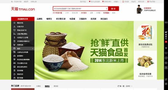 电子商务网站设计分析——首屏设计 - 第10张  | vicken电商运营