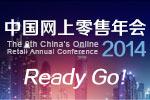 第九届中国网上零售年会