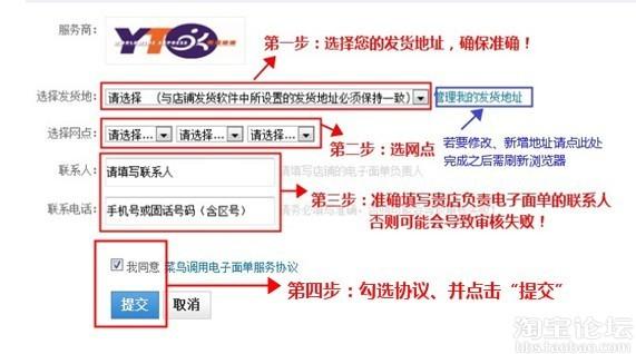 同理,若使用不同的快递公司,则需分别申请开通一次); 4)返回服务商