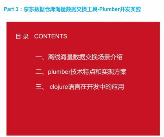 内部PPT揭秘京东大数据平台 2