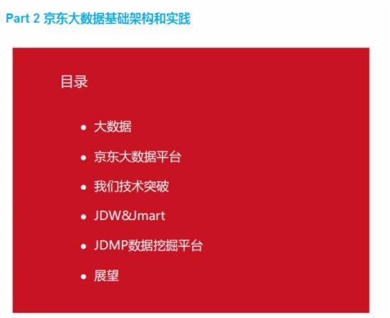 内部PPT揭秘京东大数据平台