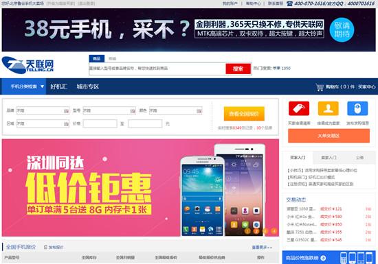 许晓辉正式加盟天音通信任天联网CEO