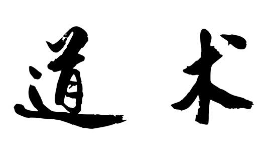 淘宝店铺永久性的4句8字真言--上集 - 第1张  | vicken电商运营