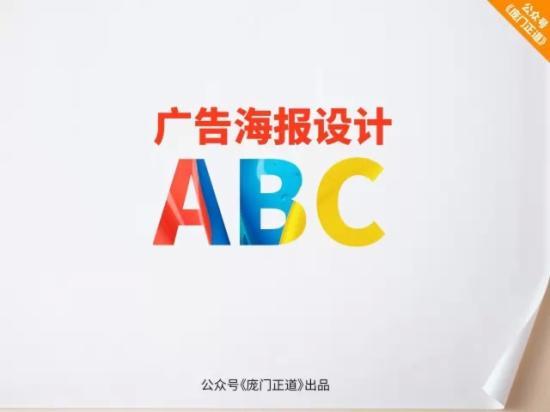 电商广告海报设计abc