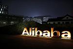 阿里巴巴Q4净利润59.8亿元 同降28%