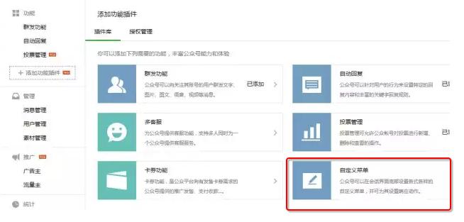 """微信公众平台全面开放""""自定义菜单"""""""