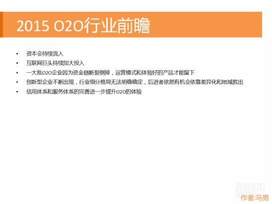 O2O行业研究报告 - 第24张  | vicken电商运营