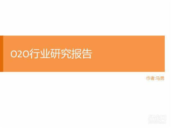 O2O行业研究报告 - 第1张  | vicken电商运营