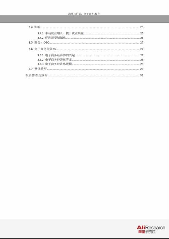 电子商务20年:信息经济前景研究报告 - 第4张  | vicken电商运营