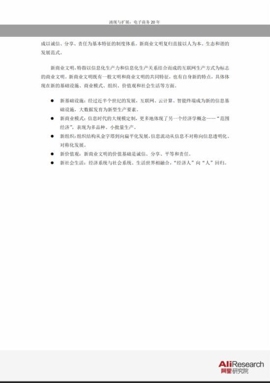 电子商务20年:信息经济前景研究报告 - 第21张  | vicken电商运营