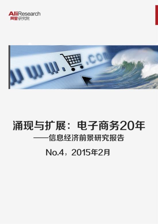 电子商务20年:信息经济前景研究报告 - 第1张  | vicken电商运营