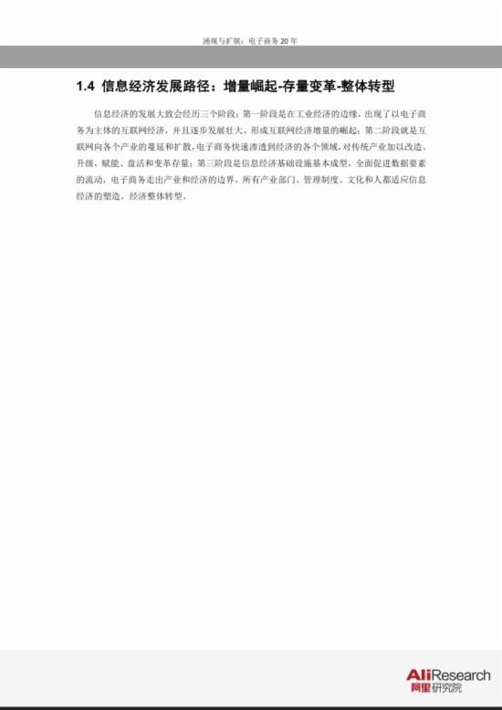 电子商务20年:信息经济前景研究报告 - 第13张  | vicken电商运营