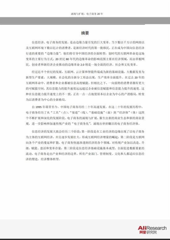 电子商务20年:信息经济前景研究报告 - 第2张  | vicken电商运营