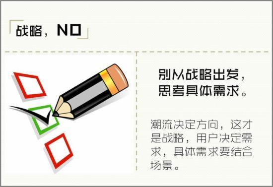 腾讯内部价值千万的24张产品策略PPT - 第8张  | vicken电商运营
