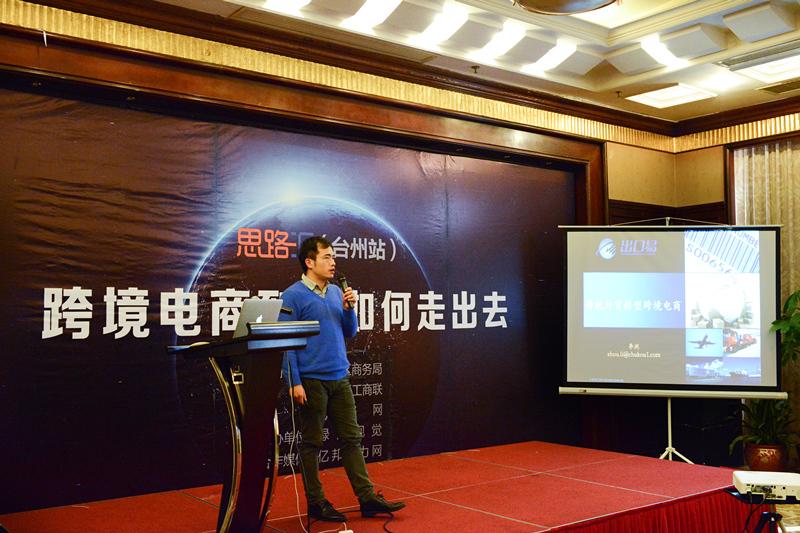 出口易李洲:传统外贸转型跨境电商