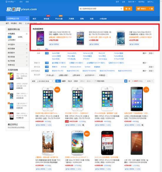 电商网站_电子商务网站分析案例,电子商务网站设计分析之商品列表页设计